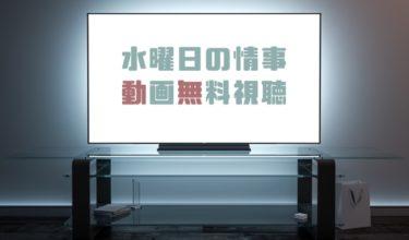 ドラマ|水曜日の情事の動画を1話から無料で見れる動画配信まとめ