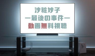 ドラマ|沙粧妙子の動画を1話から全話無料で見れる動画配信まとめ