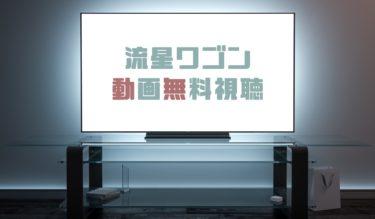 ドラマ|流星ワゴンの動画を1話から無料で見れる動画配信まとめ