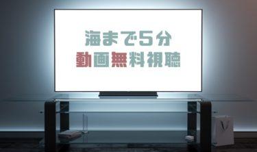 ドラマ|海まで5分の動画を1話から無料で見れる動画配信まとめ