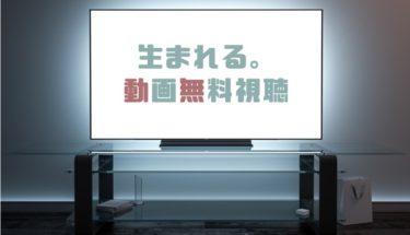 ドラマ|生まれるの動画を1話から全話無料で見れる動画配信まとめ