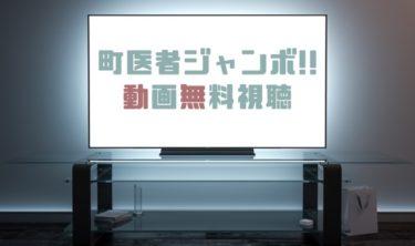 ドラマ|町医者ジャンボの動画を全話無料で見れる動画配信まとめ
