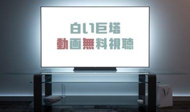 ドラマ|白い巨塔の動画を1話から全話無料で見れる動画配信まとめ
