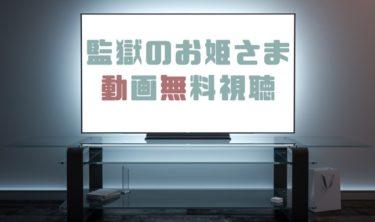 ドラマ|監獄のお姫さまの動画を全話無料で見れる動画配信まとめ