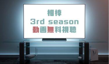 ドラマ|相棒Season3の動画を無料で見れる動画配信まとめ