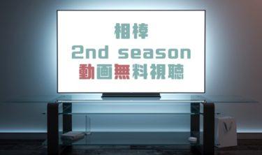 ドラマ|相棒Season2の動画を無料で見れる動画配信まとめ
