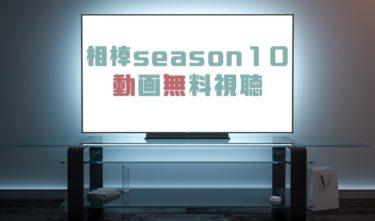 ドラマ|相棒Season10の動画を無料で見れる動画配信まとめ