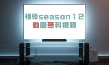 ドラマ|相棒Season12の動画を無料で見れる動画配信まとめ
