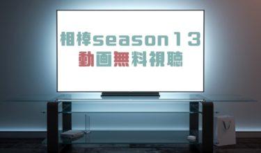 ドラマ|相棒Season13の動画を無料で見れる動画配信まとめ