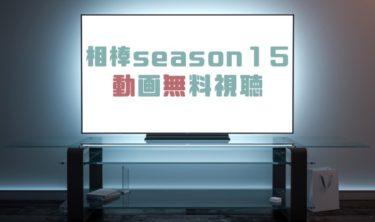 ドラマ|相棒Season15の動画を無料で見れる動画配信まとめ