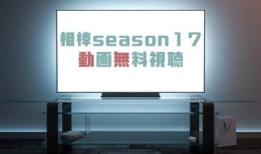 ドラマ|相棒Season17の動画を無料で見れる動画配信まとめ