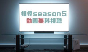 ドラマ|相棒Season5の動画を無料で見れる動画配信まとめ