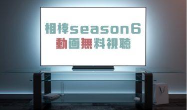 ドラマ|相棒Season6の動画を無料で見れる動画配信まとめ