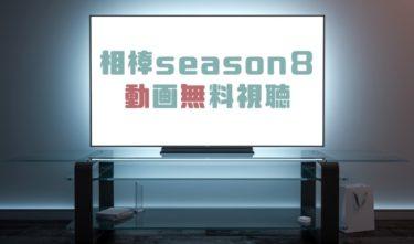 ドラマ|相棒Season8の動画を無料で見れる動画配信まとめ