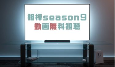 ドラマ|相棒Season9の動画を無料で見れる動画配信まとめ