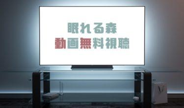 ドラマ|眠れる森の動画を1話から全話無料で見れる動画配信まとめ