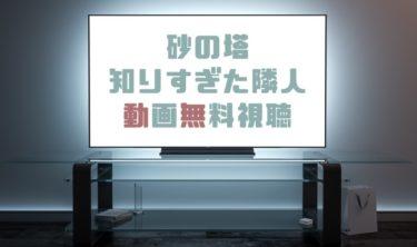 ドラマ|砂の塔知りすぎた隣人の動画を1話から全話無料で見れる動画配信まとめ