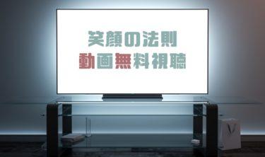 ドラマ|笑顔の法則の動画を1話から無料で見れる動画配信まとめ