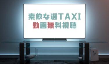 ドラマ|素敵な選TAXIの動画を無料で見れる動画配信まとめ