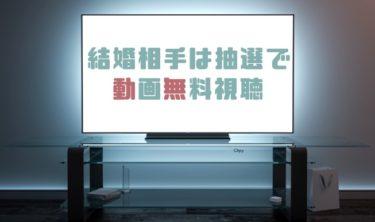 ドラマ|結婚相手は抽選での動画を1話から無料で見れる動画配信まとめ