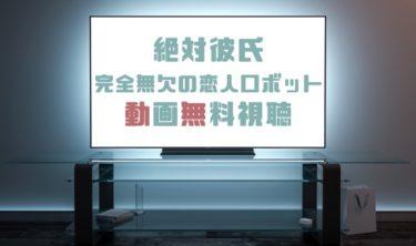 ドラマ|絶対彼氏の動画を1話から全話無料で見れる動画配信まとめ