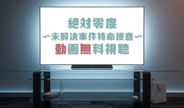ドラマ|絶対零度シーズン1の動画を全話無料で見れる動画配信まとめ