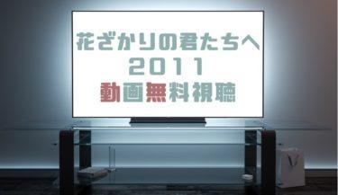 ドラマ|花ざかりの君たちへ2011の動画を無料で見れる動画配信まとめ