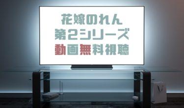 ドラマ|花嫁のれん第2シリーズの動画を無料で見れる動画配信まとめ