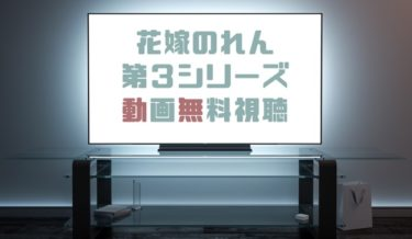 ドラマ|花嫁のれん第3シリーズの動画を無料で見れる動画配信まとめ