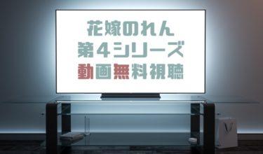 ドラマ|花嫁のれん第4シリーズの動画を無料で見れる動画配信まとめ