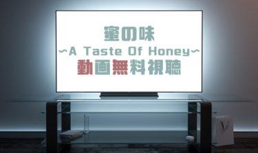 ドラマ|蜜の味の動画を1話から全話無料で見れる動画配信まとめ