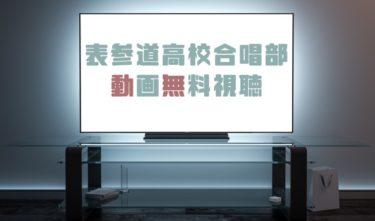 ドラマ|表参道高校合唱部の動画を全話無料で見れる動画配信まとめ