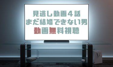 ドラマ|まだ結婚できない男4話の見逃し動画を無料で見れる動画配信まとめ