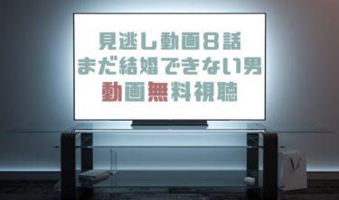 ドラマ|まだ結婚できない男8話の見逃し動画を無料で見れる動画配信まとめ