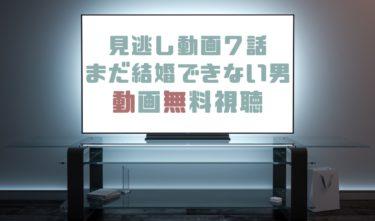 ドラマ|まだ結婚できない男7話の見逃し動画を無料で見れる動画配信まとめ