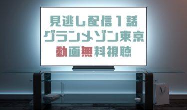 ドラマ|グランメゾン東京1話の見逃し動画を無料で見れる動画配信まとめ