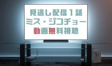 ドラマ|ミスジコチョー1話の見逃し動画を無料で見れる動画配信まとめ