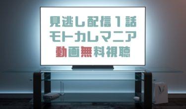 ドラマ|モトカレマニア1話の見逃し動画を無料で見れる動画配信まとめ