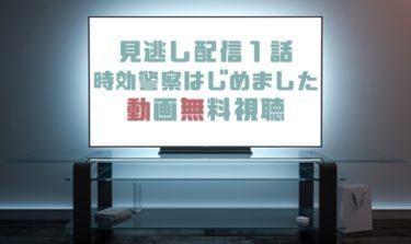 ドラマ|時効警察はじめました1話の見逃し動画を無料で見れる動画配信まとめ