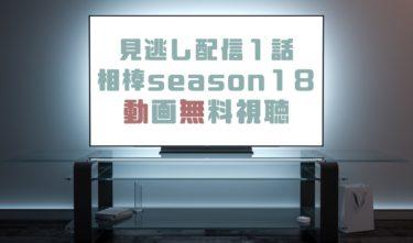 ドラマ|相棒 season18第1話の見逃し動画を無料で見れる動画配信まとめ