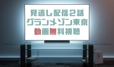 ドラマ|グランメゾン東京2話の見逃し動画を無料で見れる動画配信まとめ