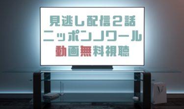 ドラマ|ニッポンノワール2話の見逃し動画を無料で見れる動画配信まとめ