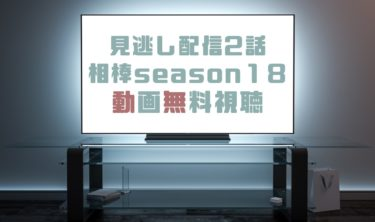 ドラマ|相棒 season18第2話の見逃し動画を無料で見れる動画配信まとめ