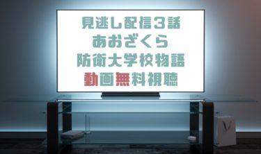 ドラマ|あおざくら防衛大学校物語3話の見逃し動画を無料で見れる動画配信まとめ
