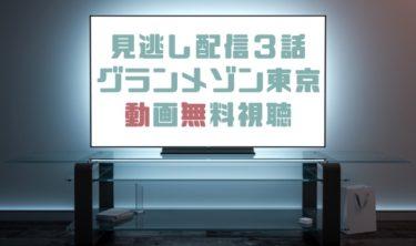 ドラマ|グランメゾン東京3話の見逃し動画を無料で見れる動画配信まとめ