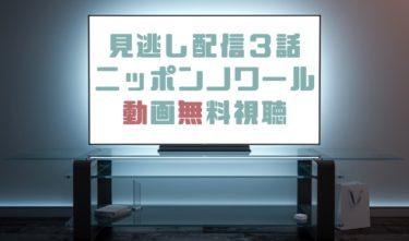 ドラマ|ニッポンノワール3話の見逃し動画を無料で見れる動画配信まとめ