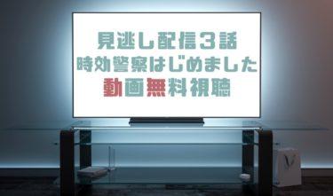 ドラマ|時効警察はじめました3話の見逃し動画を無料で見れる動画配信まとめ