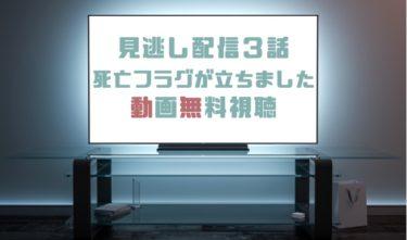ドラマ|死亡フラグが立ちました3話の見逃し動画を無料で見れる動画配信まとめ