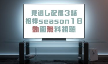 ドラマ|相棒 season18第3話の見逃し動画を無料で見れる動画配信まとめ