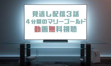 ドラマ|4分間のマリーゴールド3話の見逃し動画を無料で見れる動画配信まとめ